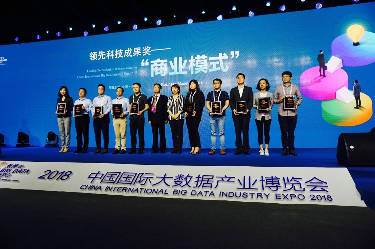 京东、ofo、云鸟科技领衔数博会十大商业模式奖