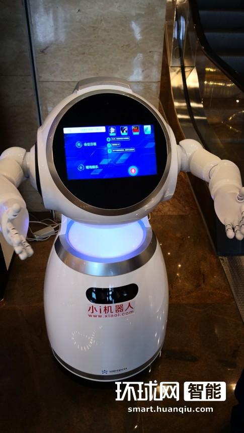小i机器人实力助阵数博会 发布大屏智能交互机器人