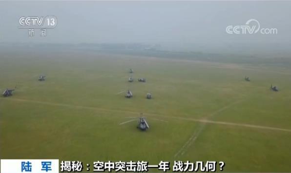 揭秘:陆军空中突击旅满周岁 战斗力到底如何?