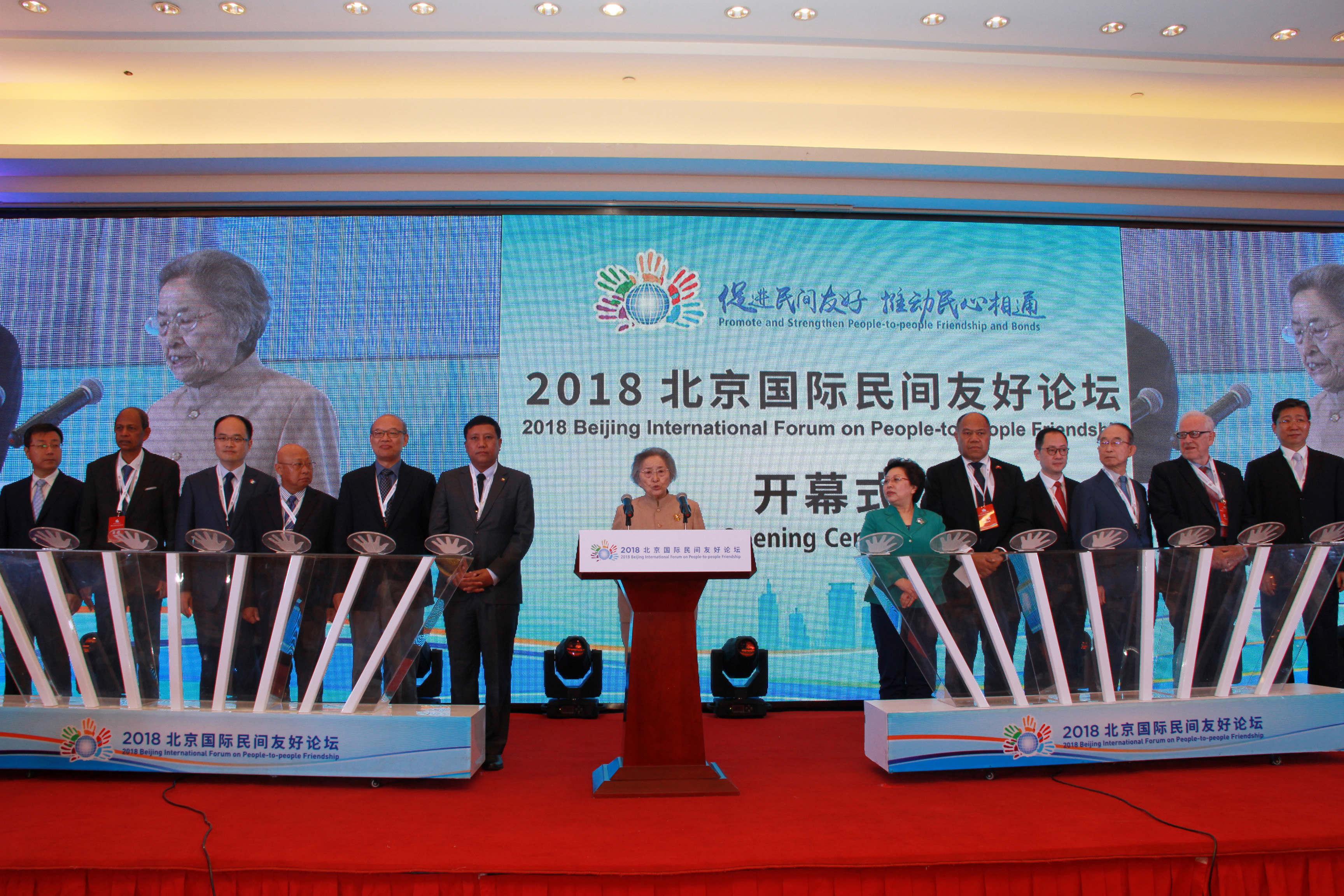 促进民间友好 推动民心相通——2018北京国际民间友好论坛在京举办
