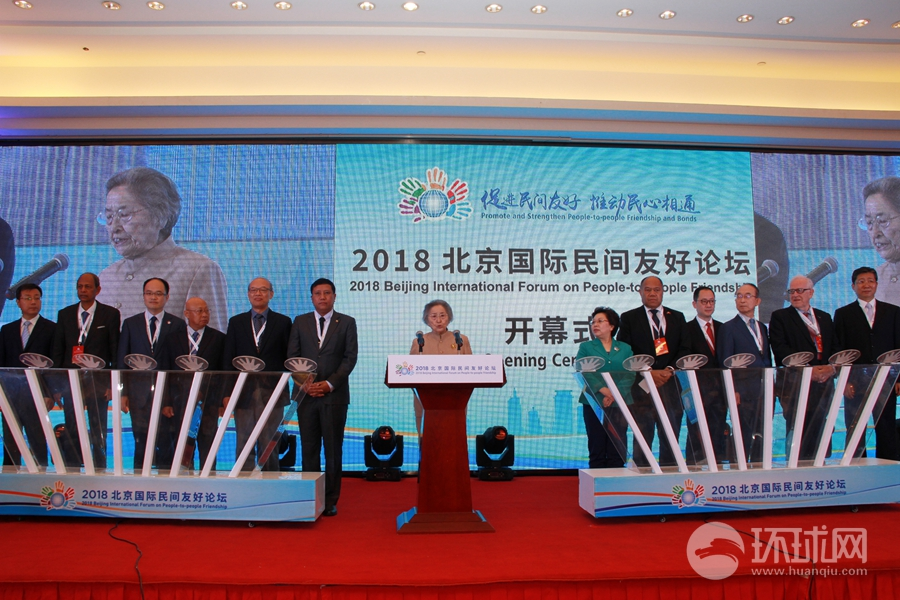 2018 Beijing International Forum on People-to-People Friendship hosted
