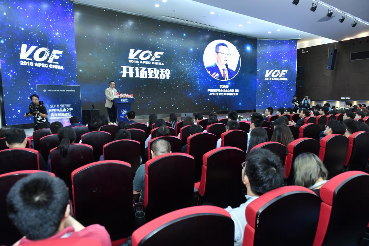 新时代新青年2018APEC未来之声青年创新论坛圆满落幕