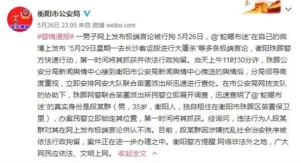 """湖南衡阳男子网上发布""""大屠杀""""等多条极端言论,被警方拘留"""