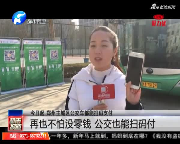 北京城区公交未来将刷二维码乘车