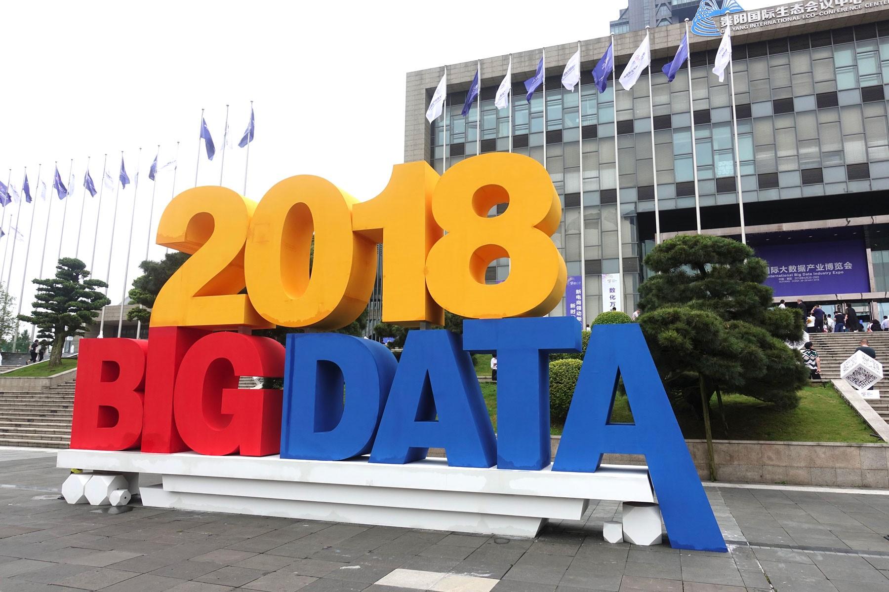 2018数博会 自如诠释大数据提升品质租住生活