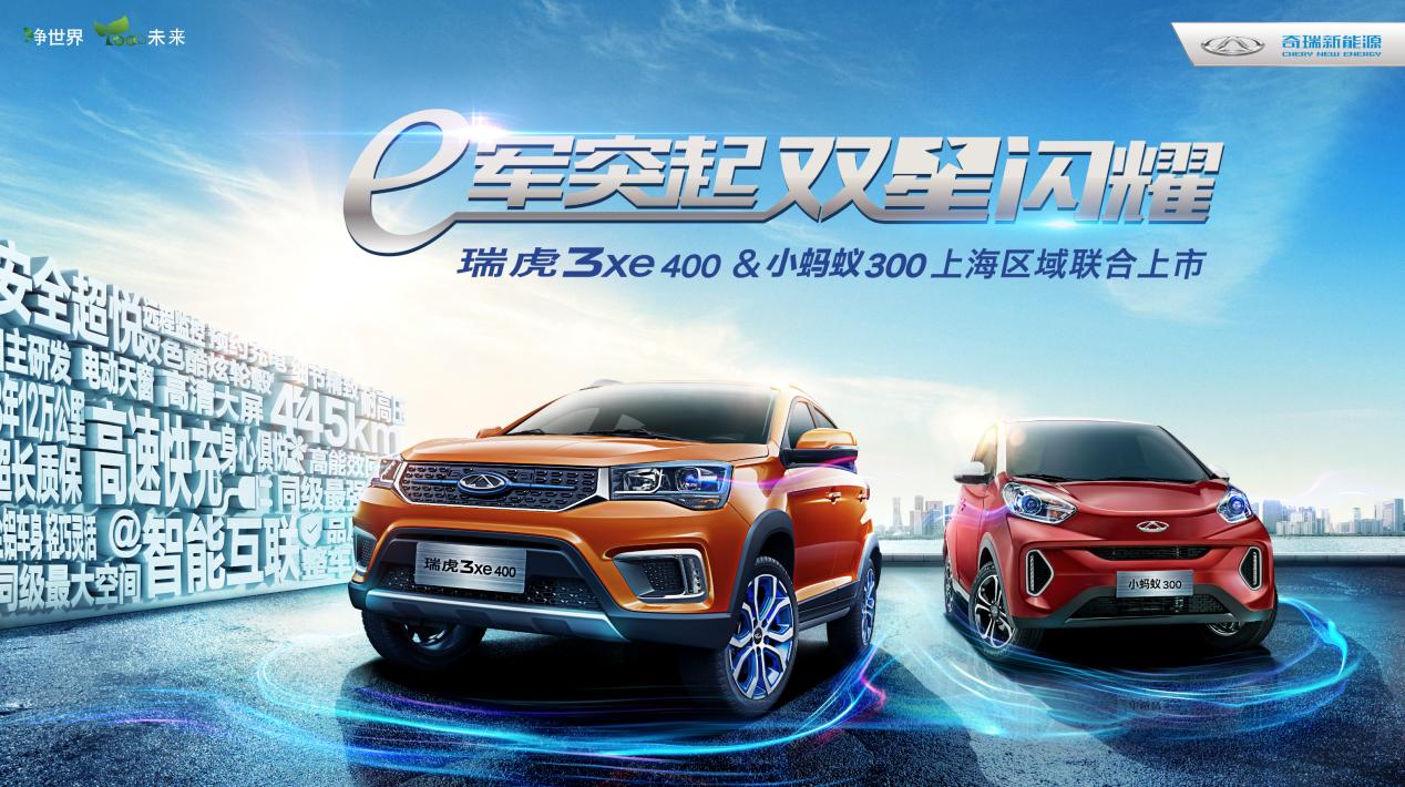 """绿色惊喜席卷""""东方巴黎"""" 奇瑞新能源车型上海区域上市"""