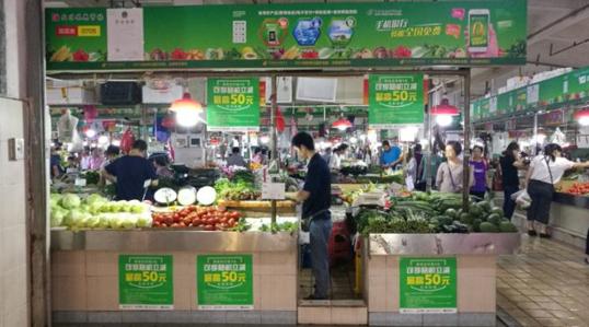 """微信支付携手中国邮政共推""""智慧菜市场"""" 买菜不再数零钱"""