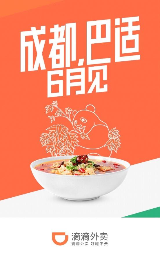 滴滴外卖加速开城 六月将连开南京成都泰州三城