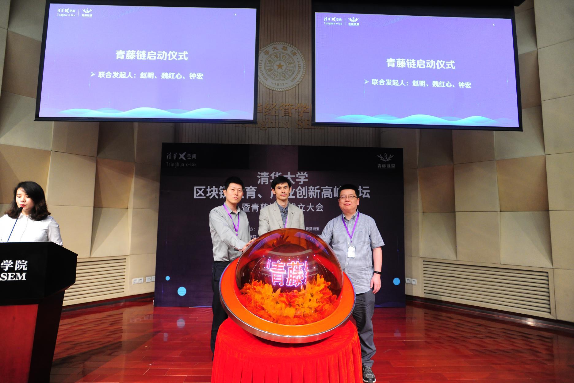 清华区块链创新平台 全球首个高校教育公链发布