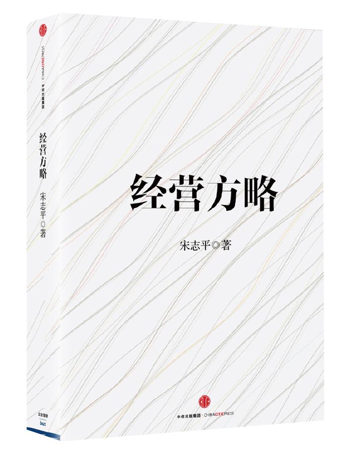 何志毅:领略宋志平的《经营方略》