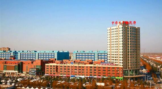 """河南中原水产物流港:领航冷链蓝海市场 服务""""一带一路""""建设"""