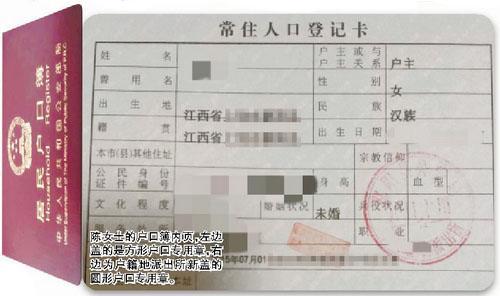 婚姻登记处不认户籍方形章,厦门一对新人10天没领到结婚证