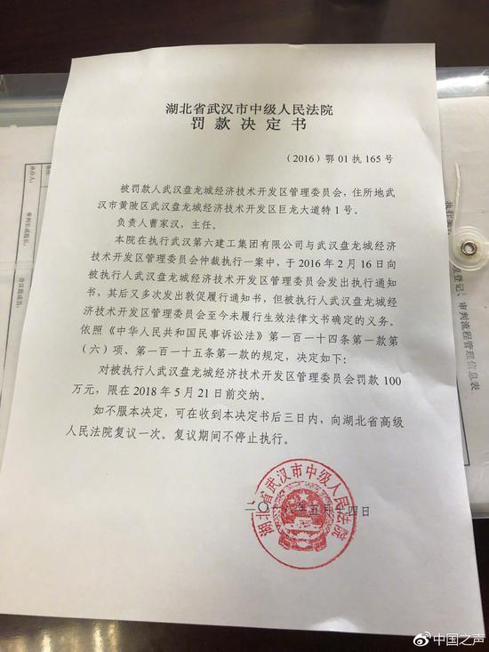 """武汉黄陂区政府被指当""""老赖"""" 法院开出百万罚单"""