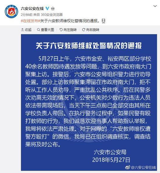 安徽六安教师维权遭警方殴打?警方回应