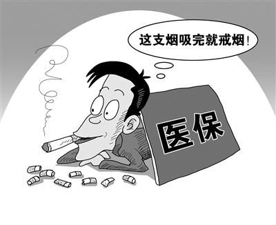 """""""戒烟药纳入医保""""是个好方案"""