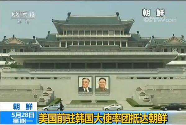 兵分两路!美国前驻韩大使率团抵朝 白宫先遣队今日抵新