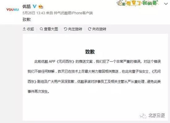标题党没下限 优酷为低俗标题向网友和章子怡道歉