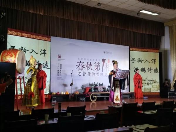郑州大学金融哲学博士(FDBA)研修班开班典礼圆满成功