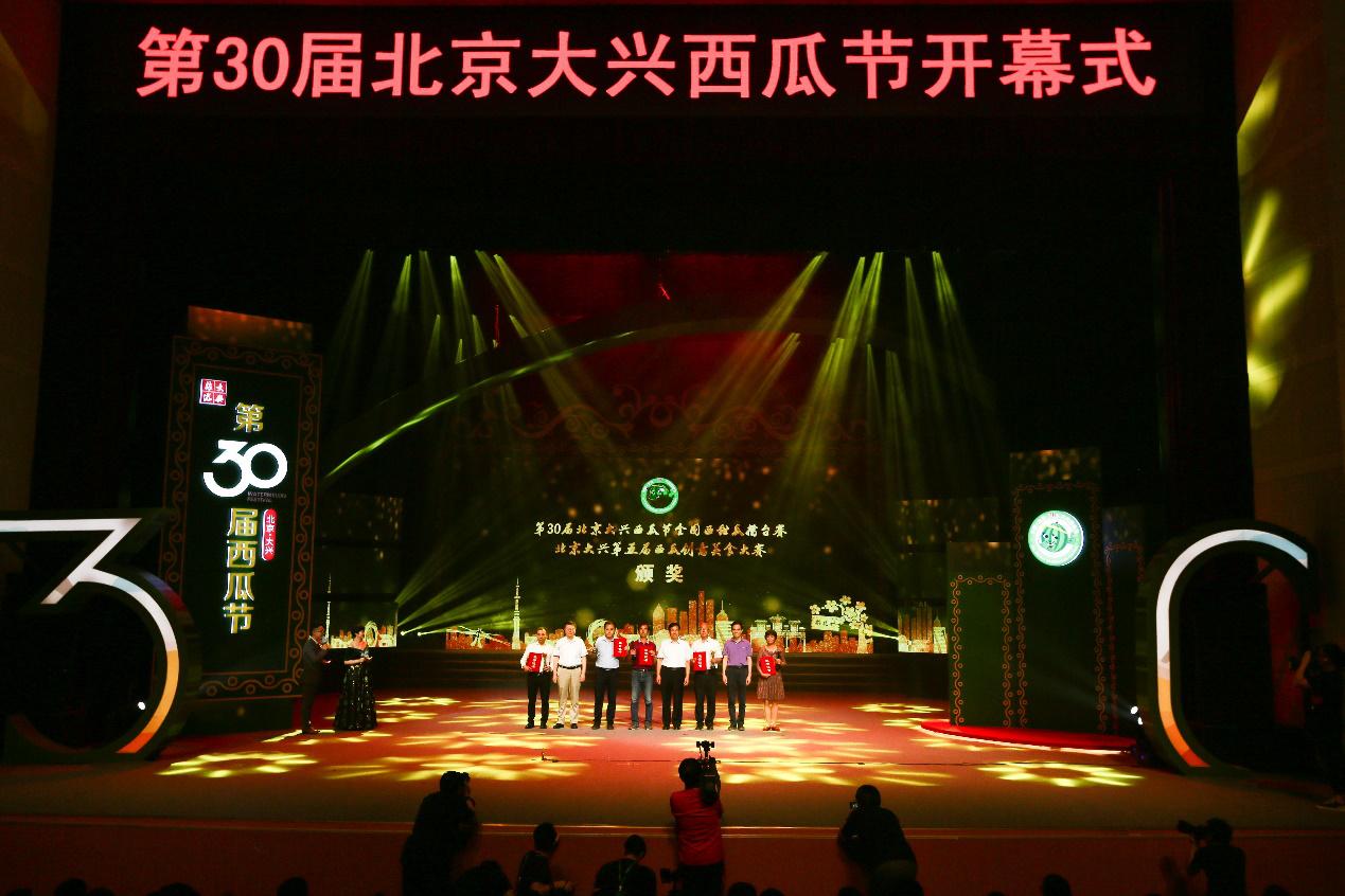 瓜节已而立 又到瓜熟时:第30届北京大兴西瓜节隆重开幕