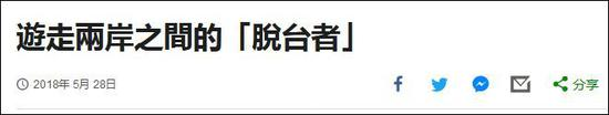 """大陆惠台措施不断 英媒关注""""脱台者""""浪潮:会越来越多"""