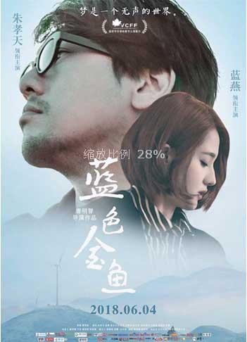 《蓝色金鱼》入围温哥华国际华语电影节