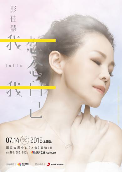 彭佳慧抵沪举办分享会 首次内地巡演7月登陆上海