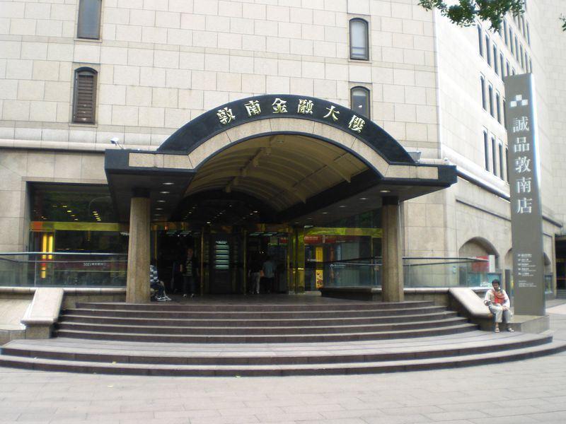台湾诚品创始店2020年熄灯 市场担忧24小时书店恐划下句点