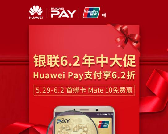 Huawei Pay将再次携手银联  用户可尽享62福利赢手机