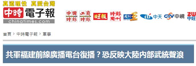 """一段""""解放军福建前线广播电台复播""""的视频,台媒用来教育台湾""""国防部""""了"""