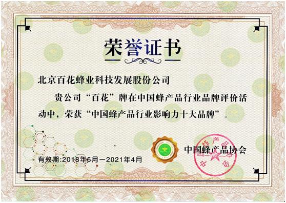 """百花蜂业喜获""""2018中国蜂产业品牌盛典""""两项大奖"""