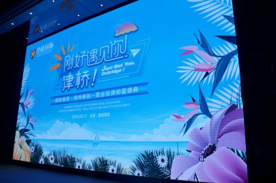 2018津桥国际初夏盛典圆满落幕