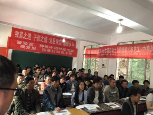 普安人社局开展贫困劳动力全员培训促进就业脱贫