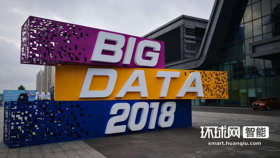【壮阔东方潮·奋进新时代】2018数博会圆满落幕引领全球大数据发展风向标