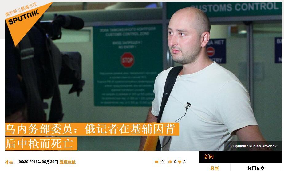 """基辅的俄罗斯记者""""出去买面包""""遇害 俄乌又吵起来了"""