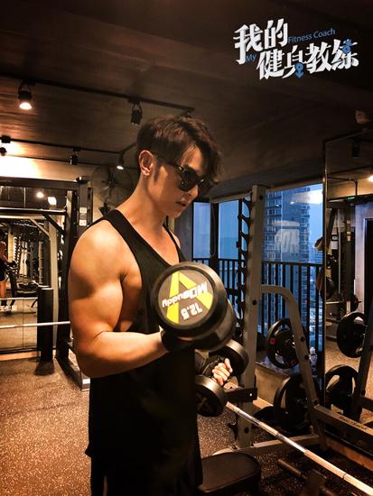 汪东城《我的健身教练》 有型教练VS鬼马博主