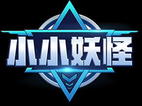 3D萌宠对战手游《小小妖怪》删档测试正式开启