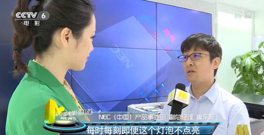 CCTV6特别报道,NEC独家解析激光放映技术