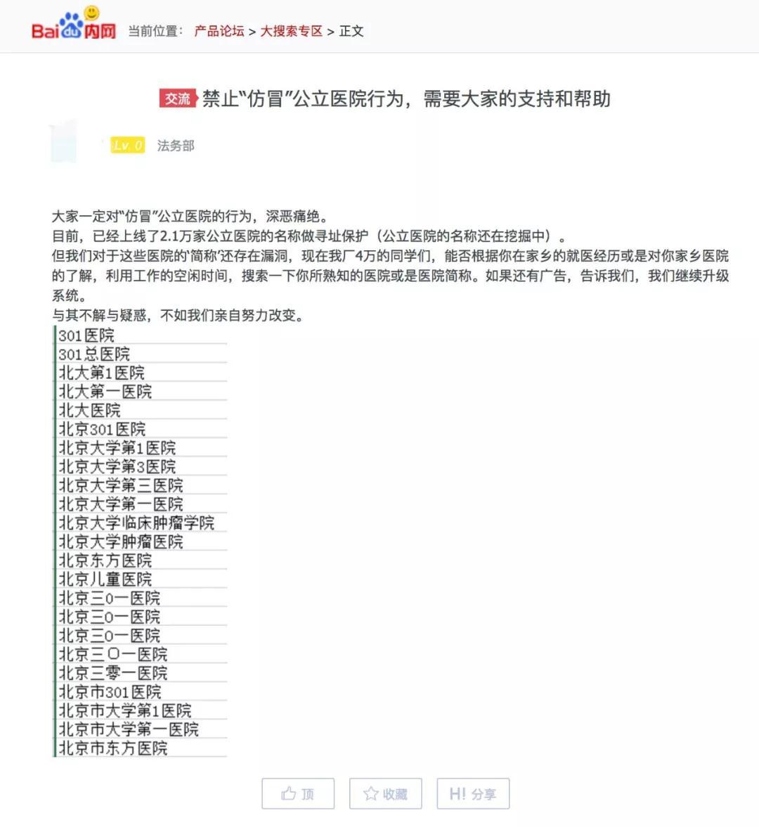 """百度向网友征集公立医院简称:围剿""""冒牌""""医院"""