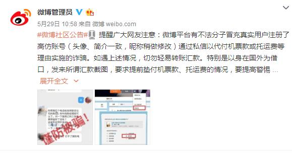 新浪微博发布公告提醒广大网友:注意高仿账号诈骗行为