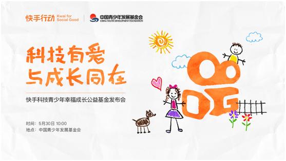 快手联合中国青基会成立未成年网络保护公益基金