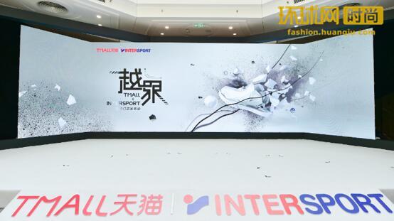 北京再添运动生活新地标 天猫× Intersport 新零售超级智慧门店开业