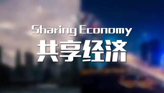 """网信办等3部门联合发布11项措施规范""""共享经济"""""""
