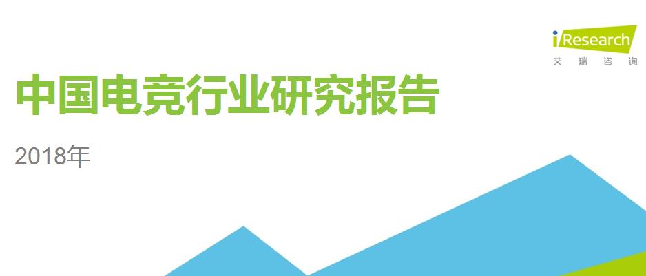 中国电竞产业大会发布《2018年中国电竞行业研究报告》
