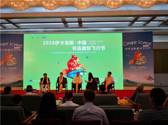 2018 伊卡洛斯•中国祁连国际飞行节全球新闻发布会在京举行