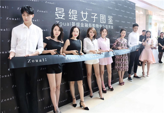 Zoual晏缇金融街购物中心店开业 演绎晏缇女子图鉴的精彩
