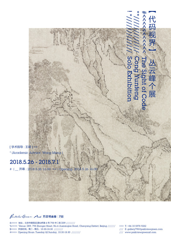 代码视界—丛云峰个展在芳草地画廊开幕 新生代艺术家的数据主义
