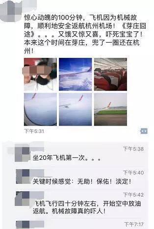 因飞机机械故障返航杭州