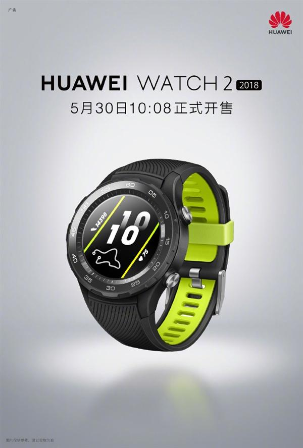 HUAWEI WATCH 2 2018版将开售 支持eSIM一号双终端