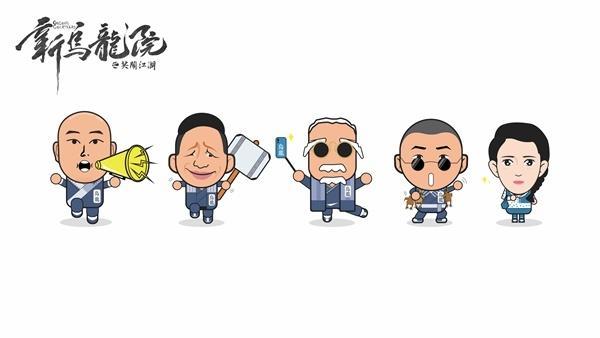 """《新乌龙院》Q版人物 乌龙天团比拼""""萌力值"""""""