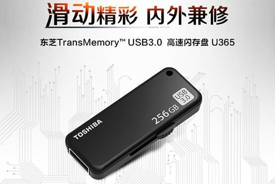 滑动精彩 东芝推出全新U365高速闪存盘